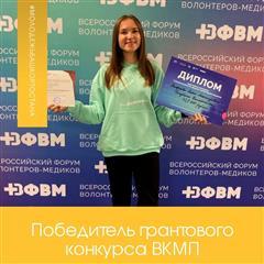 Два проекта волонтеров-медиков из Республики Башкортостан стали победителями грантового конкурса в рамках Всероссийского форума волонтеров-медиков