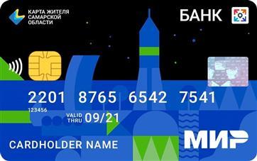 """Началась пилотная эмиссия Карты жителя Самарской области совместно с банком """"Солидарность"""""""
