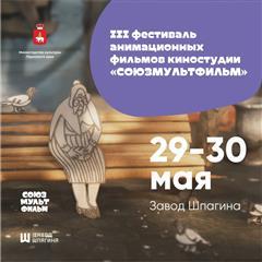 Союзмультфильм и Завод Шпагина приглашают пермяков погрузится в мир анимации