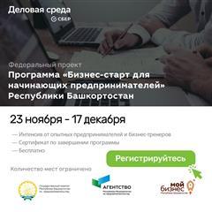 Бесплатная образовательная программа приглашает начинающих предпринимателей
