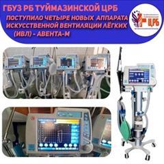 В Туймазинскую ЦРБ доставили еще четыре аппарата ИВЛ