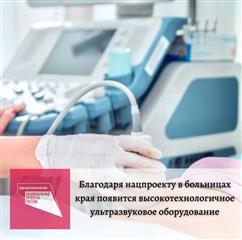 Благодаря нацпроекту в больницах края появится высокотехнологичное ультразвуковое оборудование