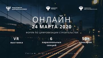 Форум по цифровизации строительства с выставкой цифровых решений пройдет онлайн