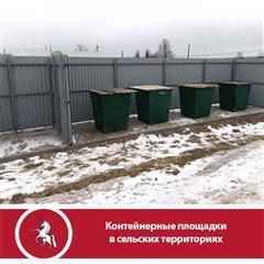 22 площадки для сбора ТКО в сельской местности Лысьвенского городского округа