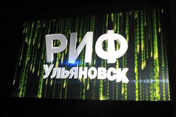 """В Ульяновской области началась регистрация на пятый Поволжский форум """"РИФ.Технологии"""""""