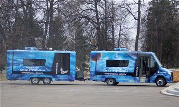 """В Саров прибыл мобильный технопарк """"Кванториум"""""""