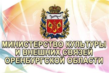 При минкульте Оренбургской области создадут волонтерский корпус