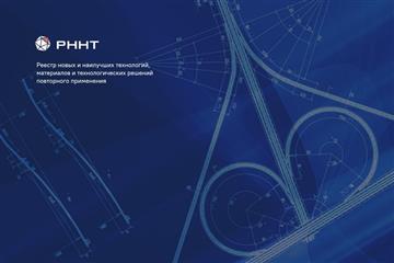 Минтранс России запустил Реестр новых технологий и материалов дорожной отрасли