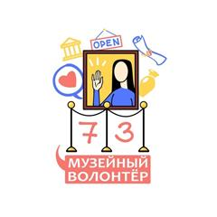 В Ульяновском областном краеведческом музее имени И.А. Гончарова начинает работу школа музейного волонтера