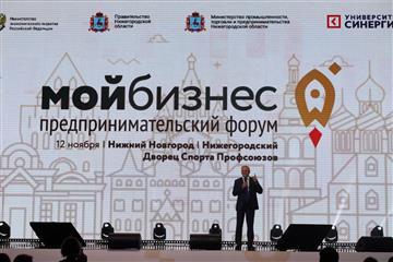 """Форум """"Мой бизнес"""" собрал более 4000 нижегородцев"""