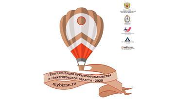"""Более 200 заявок от нижегородцев поступило на участие в бизнес-конкурсе """"Идея на миллион"""""""