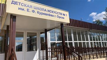 """Нацпроект """"Культура"""": досрочно завершился ремонт одного из зданий Орской детской школы искусств"""