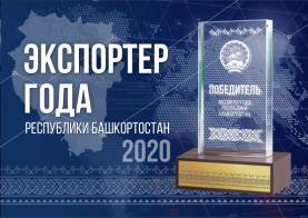 """Объявлены победители конкурса """"Экспортер года"""" Республики Башкортостан в 2020 году"""