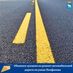 В Йошкар-Оле на автодороге по улице Панфилова проведут ремонтные работы с заменой асфальтобетонного покрытия