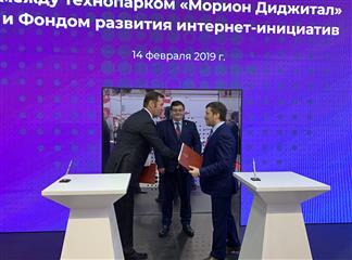 """ФРИИ и """"Морион Digital"""" стали партнерами в развитии экосистемы предпринимательства"""