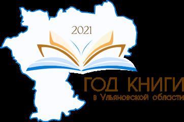2021 год в Ульяновской области объявлен Годом книги