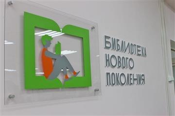 Модельная библиотека Сызрани отметила первую годовщину: сотрудникам есть чем похвастаться