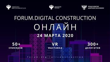 Forum.Digital Construction 2020 подвел итоги работы онлайн