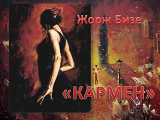 """Опера """"Кармен"""" откроет VII Международный фестиваль Мстислава Ростроповича"""