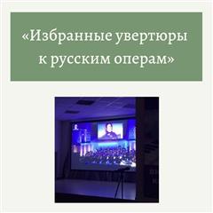 """Благодаря нацпроекту """"Культура"""" орчане услышат """"Избранные увертюры к русским операм"""""""