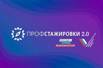 """Нацпроект """"Образование"""": оренбургские студенты в числе победителей конкурса """"Профстажировки 2.0"""""""