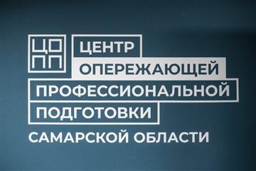 Более 20 тысяч человек приняли участие в мероприятиях Центра опережающей профподготовки в Тольятти
