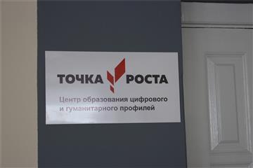 """В Самарской области начали работать 45 центров цифрового и гуманитарного профилей """"Точка роста"""""""