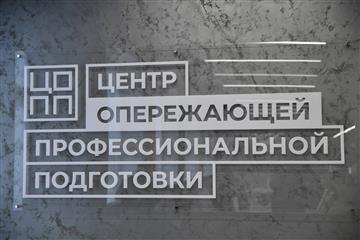 В Саратове открылся Центр опережающей профессиональной подготовки
