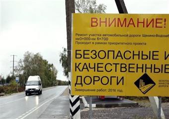 """Половина россиян заметили улучшения, связанные с нацпроектом """"Безопасные и качественные автомобильные дороги"""""""