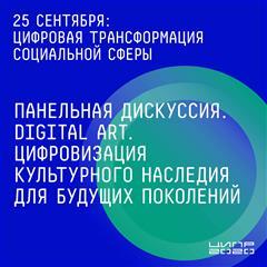 Цифровизацию искусства после пандемии обсудят взаключительный день ЦИПР