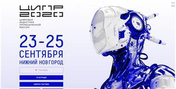 Итоги первого дня ЦИПР-2020: представлен образец первой российской базовой станции 5G