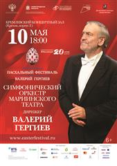 Симфонический оркестр Мариинского театра под руководством Валерия Гергиева выступит в Нижнем Новгороде