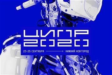 23-25 сентября в Нижнем Новгороде состоится конференция ЦИПР-2020