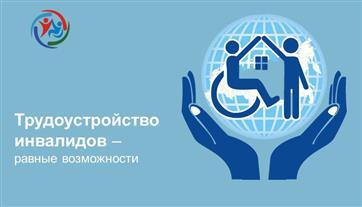 Кадровый центр Ульяновской области продлил сроки конкурсного отбора соискателей с инвалидностью