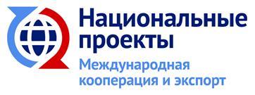 """О ходе реализации регионального проекта """"Экспорт продукции АПК"""" за январь-июнь 2020 года"""