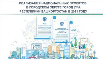 В муниципалитете обсудили реализацию национальных проектов