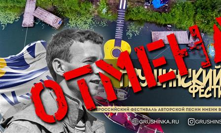 """Груша"" отменена из-за коронавируса"