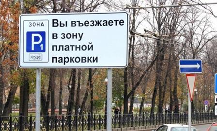 Платных парковок на улицах Самары пока не будет