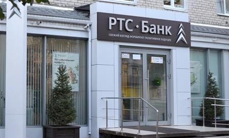 Тольяттинский РТС-Банк лишился лицензии