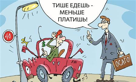 Безаварийные водители перестанут платить за нарушителей