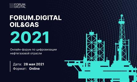 Forum.Digital Oil&Gas, посвященный новым возможностям в нефтегазовом секторе, пройдет 28 мая