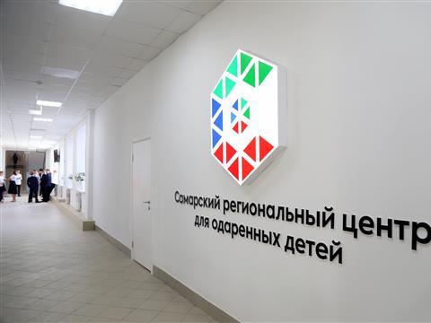 1 сентября 2020 года — единый день открытия новых региональных центров для одаренных детей в России