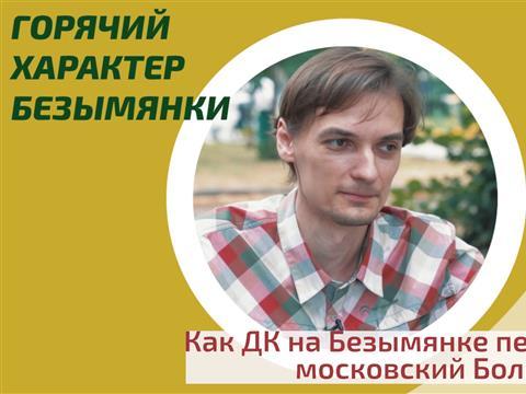 Андрей Артемов: как ДК на Безымянке перещеголял Большой театр