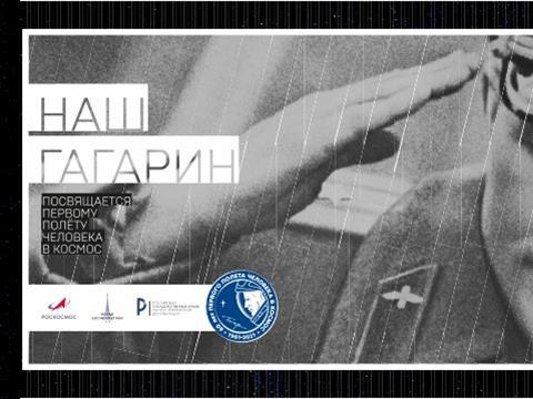 """Виртуальная выставка """"Наш Гагарин"""""""