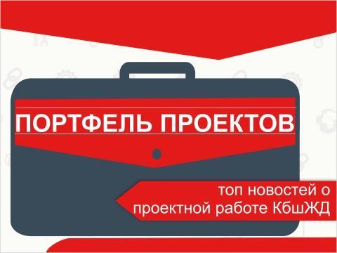 ТОП новостей о проектной работе КбшЖД