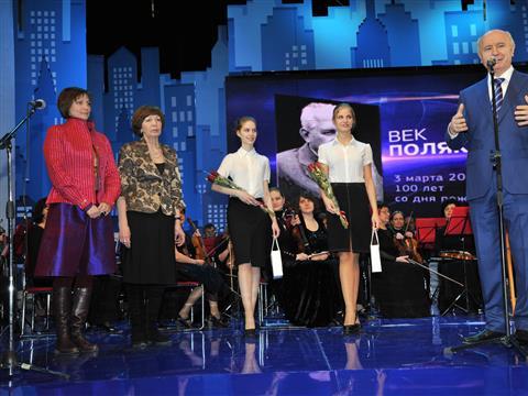 Торжественное мероприятие, посвященное столетию со дня рождения Виктора Полякова