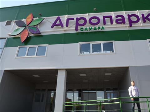 В Самаре открыт крупный агрологистический комплекс - Агропарк