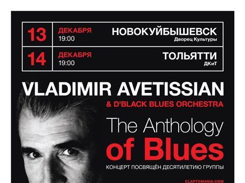 Владимир Аветисян и D'Black Blues Orchestra сыграют в Новокуйбышевске и Тольятти