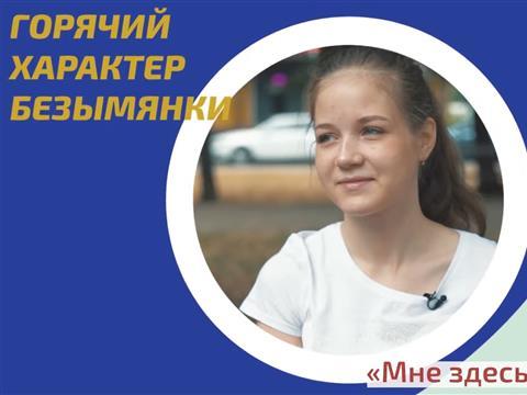 "Анна Атаманова: ""Мне на Безымянке нравится!"""