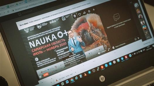 """Открытие фестиваля """"Наука 0+"""" в Самаре впервые в истории фестиваля прошло в онлайн-формате"""